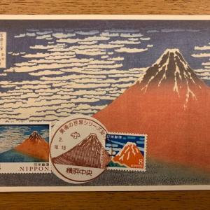 特印・美術の世界シリーズ 第2弾@横浜中央郵便局