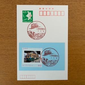 風景印・広島福屋内郵便局
