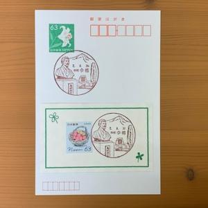 風景印・今福郵便局