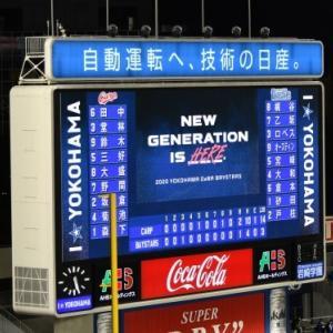 横浜DeNAvs広島23回戦@横浜スタジアム(観戦)