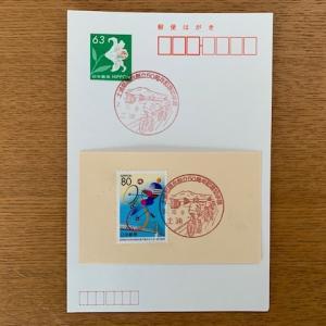 小型印・土浦郵趣会創立50周年記念切手展@土浦郵便局