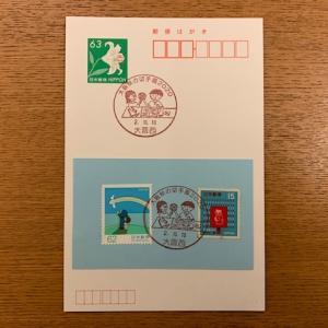 小型印・大阪秋の切手展2020@大阪西郵便局