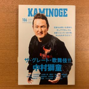 KAMINOGE vol.106