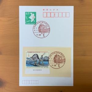 小型印・東海道と旅展@向島郵便局