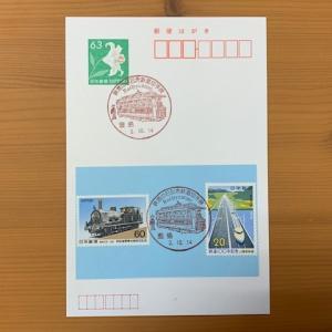 小型印・鉄道の日記念鉄道切手展Railpex2020@豊島郵便局