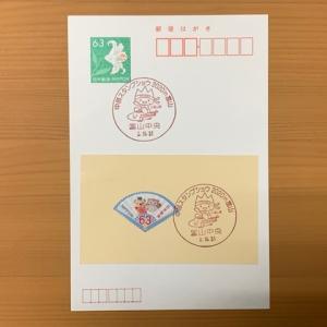 小型印・中部スタンプショウ2020in富山@富山中央郵便局