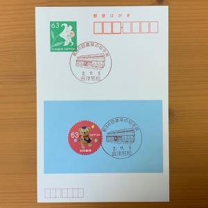小型印・第36回趣味の切手展@会津若松郵便局