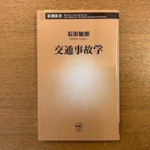 石田敏郎「交通事故学」