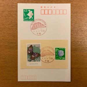 小型印・第45回ひらの秋の切手展@平野郵便局