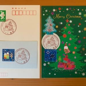 小型印・切手の博物館のクリスマス@豊島郵便局