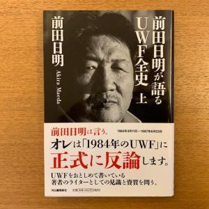 前田日明「前田日明が語るUWF全史 上」