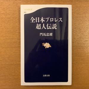 門馬忠雄「全日本プロレス超人伝説」