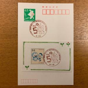 小型印・高岡市藤子・F・不二雄ふるさとギャラリー5周年記念@高岡郵便局