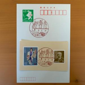 風景印・津嘉山郵便局