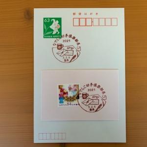 小型印・なでしこ切手俱楽部展2021@豊島郵便局