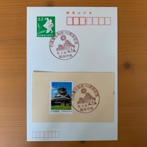 小型印・行政書士制度70周年記念@熊本中央郵便局