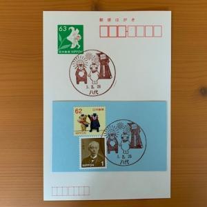 風景印・八代郵便局