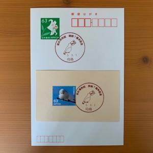 小型印・郵政博物館開館7周年記念@向島郵便局