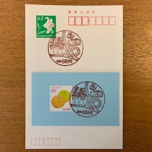 風景印・石見今市郵便局