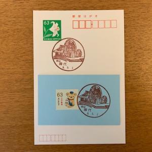 風景印・神代郵便局