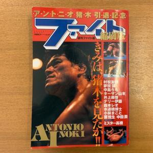 アントニオ猪木引退記念 ファイト縮刷版