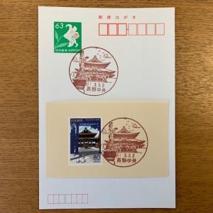 風景印・長野中央郵便局