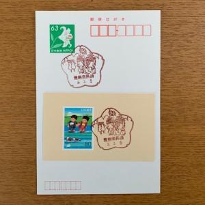 風景印・豊島南長崎郵便局