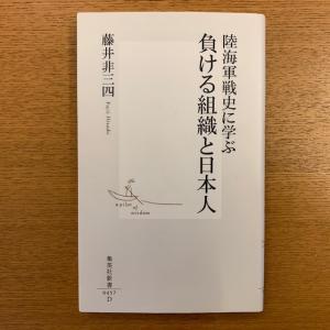 藤井非三四「陸海軍戦史に学ぶ 負ける組織と日本人」