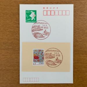 風景印・池田郵便局