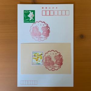 風景印・NTT東日本研修センタ内郵便局