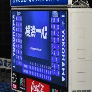 横浜DeNAvs阪神6回戦@横浜スタジアム(観戦)