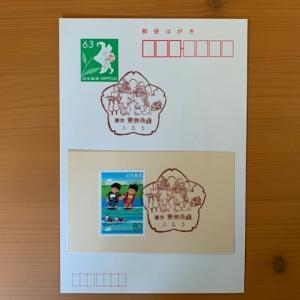 風景印・豊島長崎郵便局