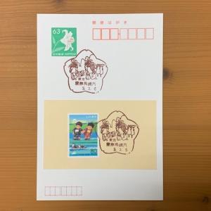 風景印・豊島長崎六郵便局