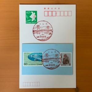 風景印・阿那賀郵便局