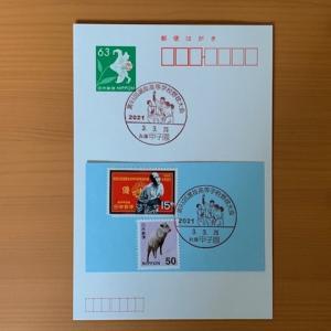 小型印・第93回選抜高等学校野球大会@甲子園郵便局