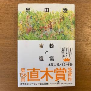 恩田陸「蜜蜂と遠雷」