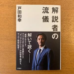 戸田和幸「解説者の流儀」