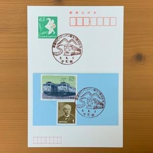 小型印・鉄道ホビートレイン誕生7周年記念@宇和島郵便局