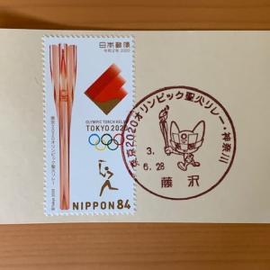 小型印・東京2020聖火リレー・神奈川@藤沢郵便局