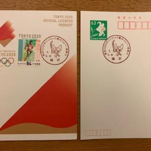 小型印・東京2020オリンピック聖火リレー・神奈川@藤沢郵便局