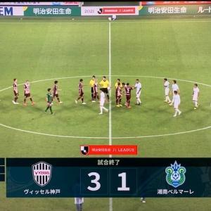 J1リーグ第21節 神戸vs湘南@ノエビアスタジアム神戸(DAZN観戦)