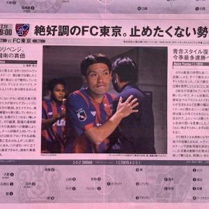 今日はFC東京戦