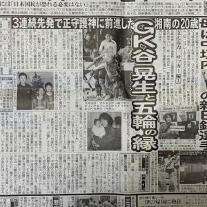 日刊スポーツに谷晃生