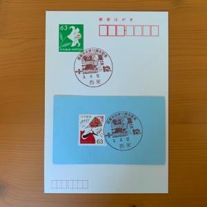 小型印・西尾市合併10周年記念@西尾郵便局
