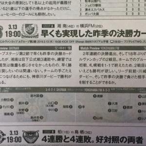 今日は横浜戦