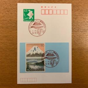 小型印・スタンプショウ2021 風景印90年@浅草郵便局
