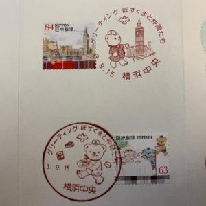 特印・ぽすくまと仲間たち@横浜中央郵便局