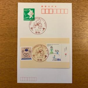 小型印・切手の博物館お手紙イベント 母の日@豊島郵便局