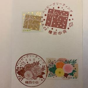 特印・ハッピーグリーティング@横浜中央郵便局