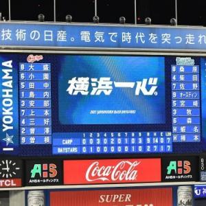 横浜DeNAvs広島19回戦@横浜スタジアム(観戦)